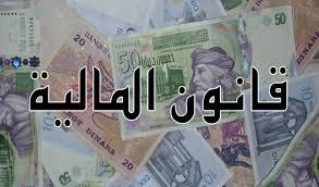 مالية