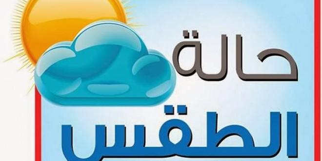 المعهد الوطني للرصد الجوي أمطار متفرقة يوم العيد Tunisie Telegraph