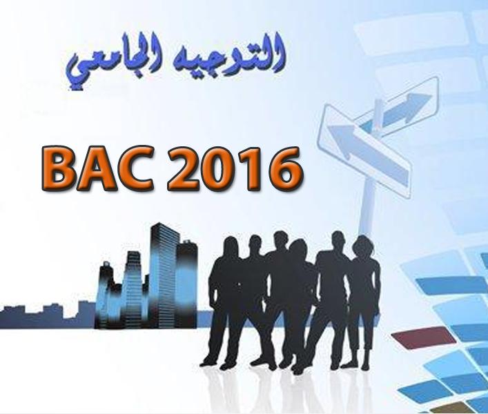 calendrier-orientation-bac2016-etudiant-tunisie