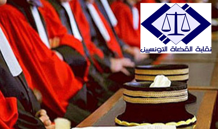 نقابة-القضاة-التونسيين