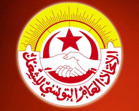 الاتحاد العام التونسي للشّغل